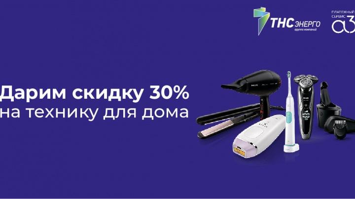 Оплатить электроэнергию с промокодом — получить скидку 30% на электротехнику для дома