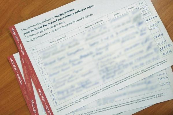 В принесённых читателю листах уже оставили несколько десятков подписей — в основном это начальство компании, в которой он работает