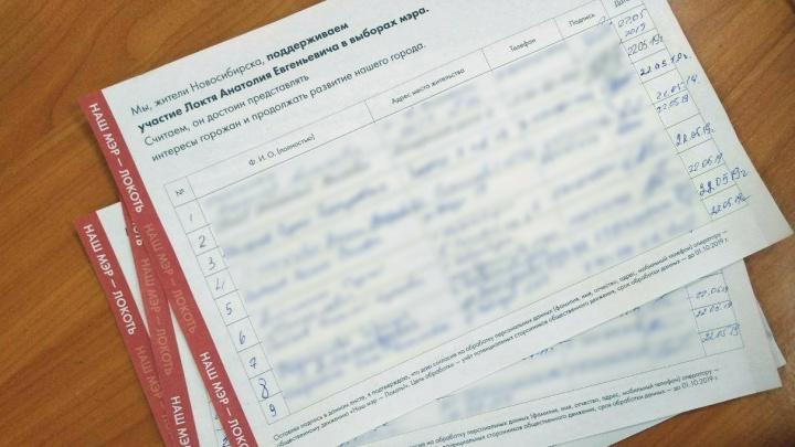 «Каждый должен собрать подписи у семьи»: в офисы Новосибирска принесли анкеты в поддержку Локтя
