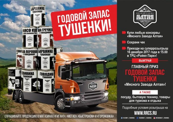 Жителям Новосибирска предложили обменять одну банку тушёнки на 365