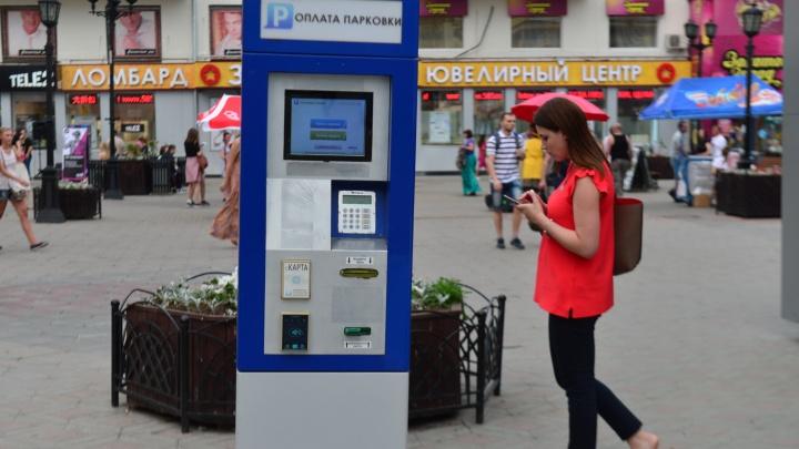 Спасибо Госдуме: платные парковки в Екатеринбурге пока так и останутся бесплатными