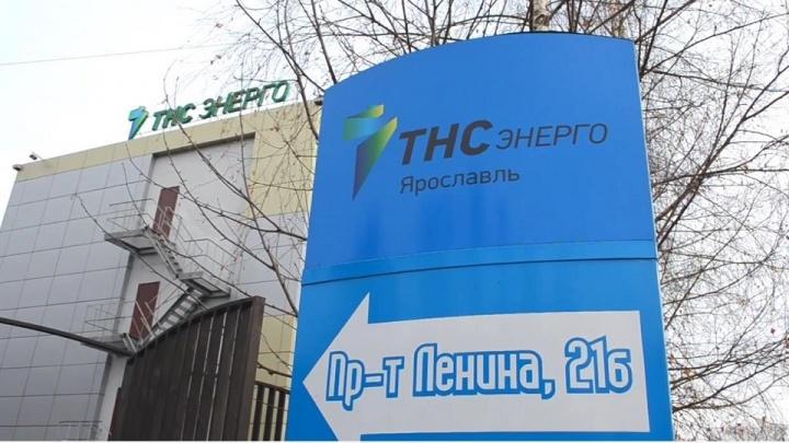 Офисы ПАО «ТНС энерго Ярославль» переходят на новый режим работы