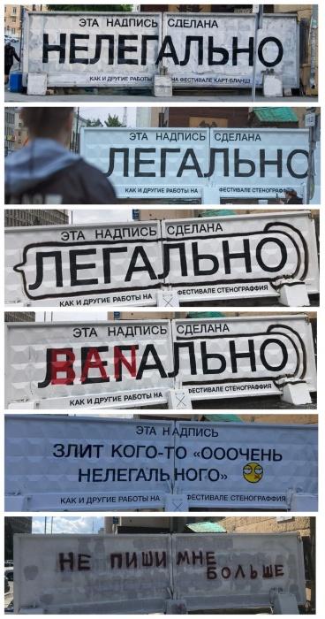 Надпись на заборе меняли шесть раз