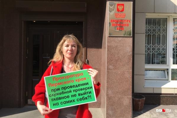 Татьяна Мякишева сегодня стояла у входа в краевую прокуратуру с таким плакатом