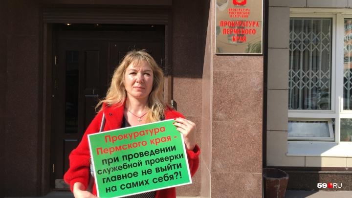 «Месть за честность в работе». Уволенная прокурор Чайковского вышла на одиночный пикет
