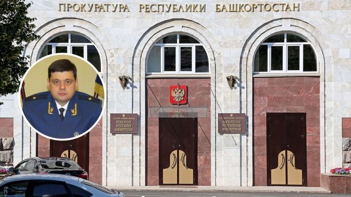 Прокурорское кресло в Башкирии больше не будет пустовать: Курултай одобрил кандидатуру протеже Чайки