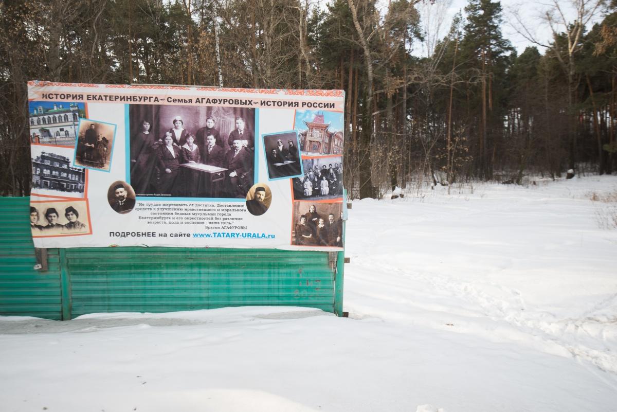 Семья Агафуровых— пожалуй, самые известные мусульмане Екатеринбурга конца XIX— начала XX века. Здесь похоронены родители Камалетдина, Зайнетдина иКашафетдина