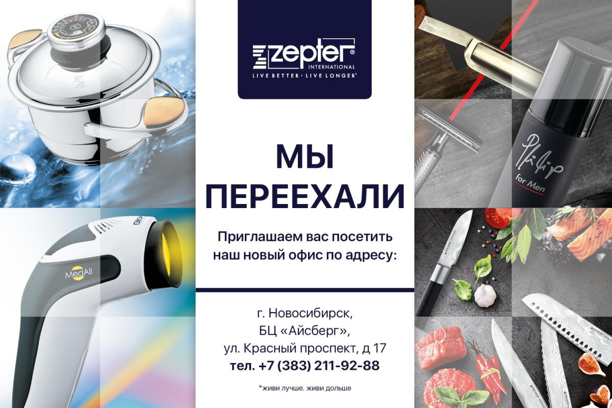 Компания Zepter презентует новогоднюю коллекцию шедевров