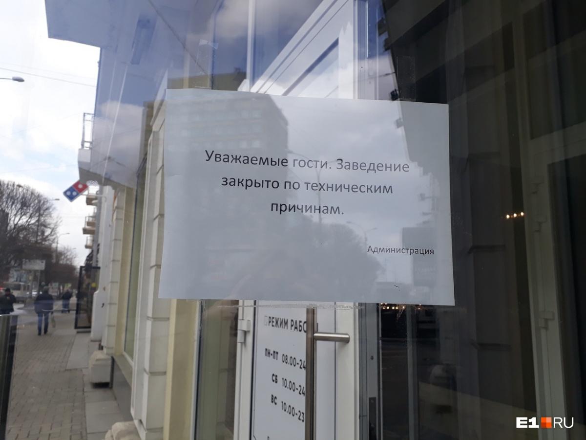 На дверях ресторана висит вот такое объявление