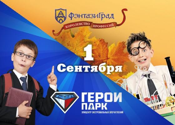 У школьников Екатеринбурга появилась возможность оттянуться по полной перед новым учебным годом
