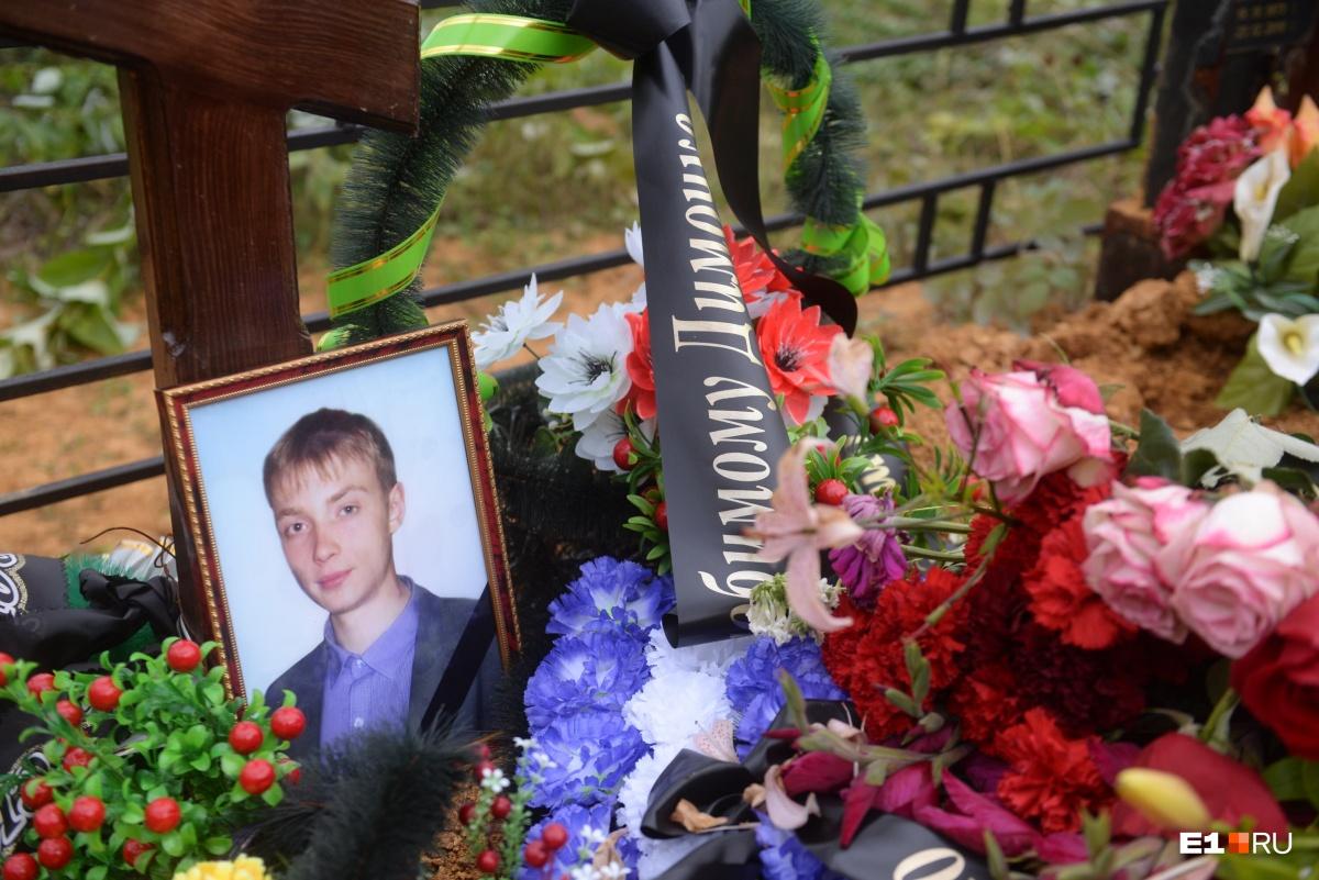 20-летнего Диму похоронили на кладбище под Березовским