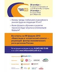 30 и 31 октября в Уфе состоится кадровый HR-форум