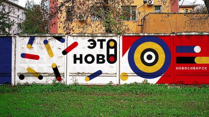 «Новосибирск — это больше, чем медведи среди ёлок»: дизайнеры сделали для города фирменный стиль