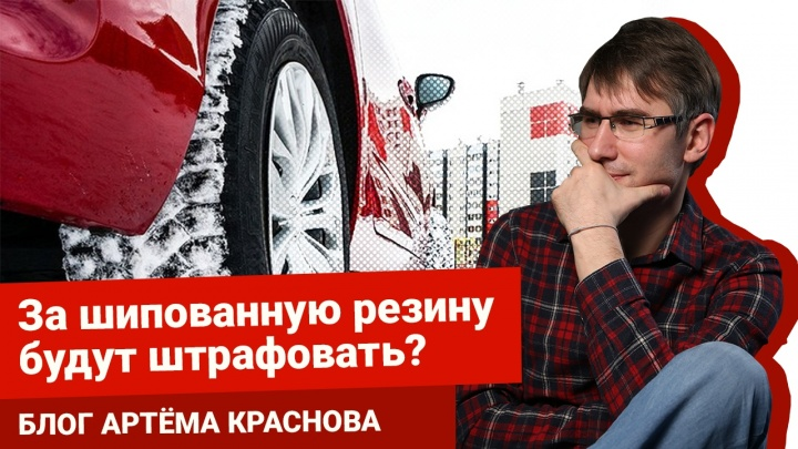 Дискриминация шипов: о нелепом плане улучшения дорог — в блоге Артема Краснова