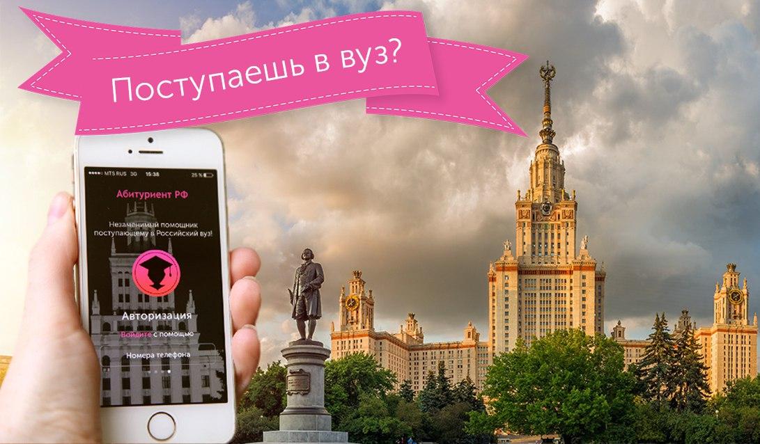 С помощью приложения можно получить информацию о 1200 вузах страны