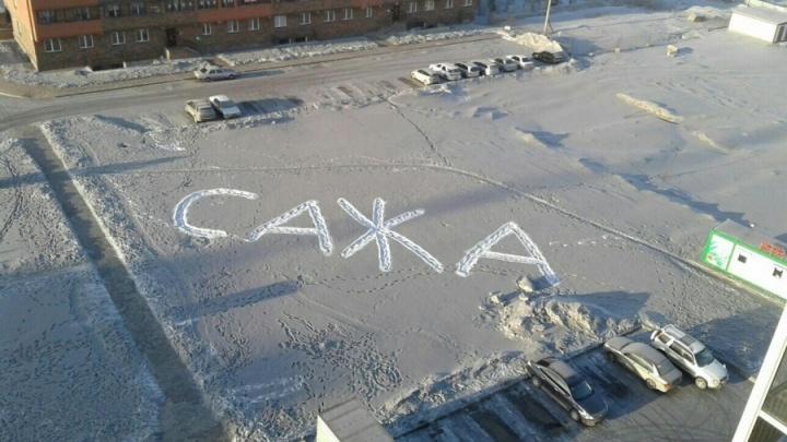 Жителям «Весеннего» рассказали, когда в микрорайоне прекратятся чёрные снегопады