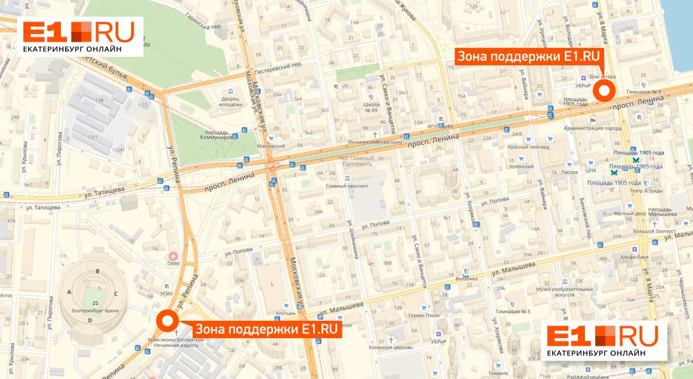 Одна зона поддержки E1.RU будет у Центрального стадиона, а другая на перекрёстке Ленина — 8 Марта