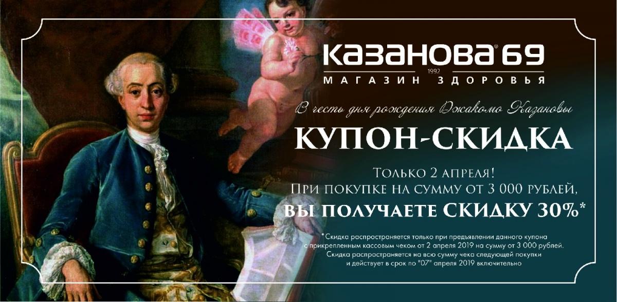 В Екатеринбурге отметят день рождения Джакомо Казановы (18+)