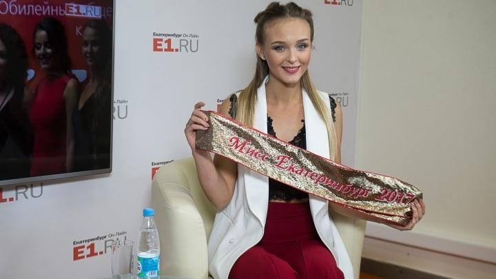 Мисс Екатеринбург: «Ради конкурса я сбросила 6 килограммов и научилась ходить на шпильках»
