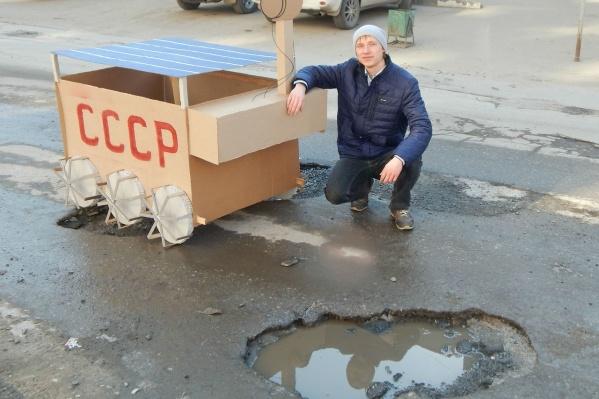 Студент решил привлечь внимание общественности к проблеме разбитых дорог
