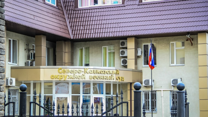 Северо-Кавказский окружной военный суд станет Южным