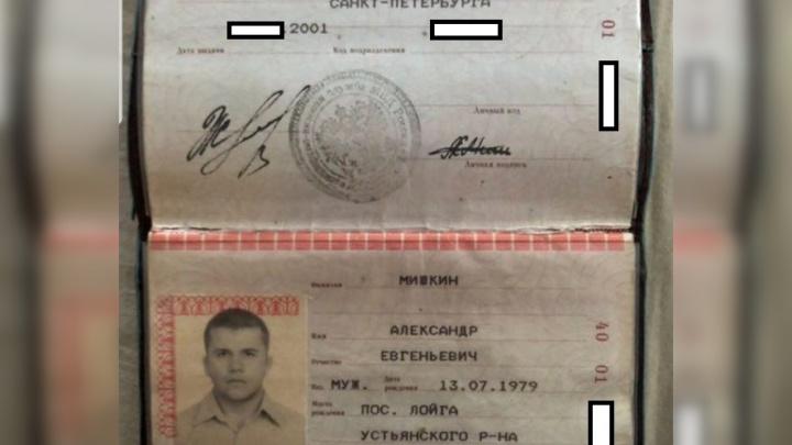 Петров, он же Мишкин: предполагаемый отравитель Скрипалей оказался родом из Устьянского района