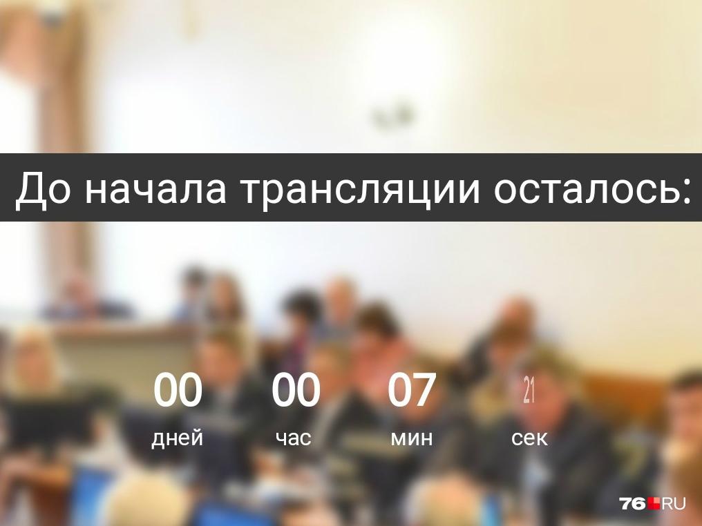 До девяти часов утра сайт мэрии «обещал» старт трансляции ОГС, но она так и не началась