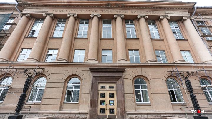 Новая страница: центральный вход главной библиотеки Челябинской области закроют из-за ремонта