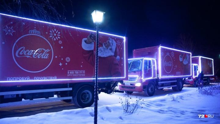 Праздник не приходит? «Рождественский караван» Coca-Сola вычеркнул Тюмень из своего маршрута