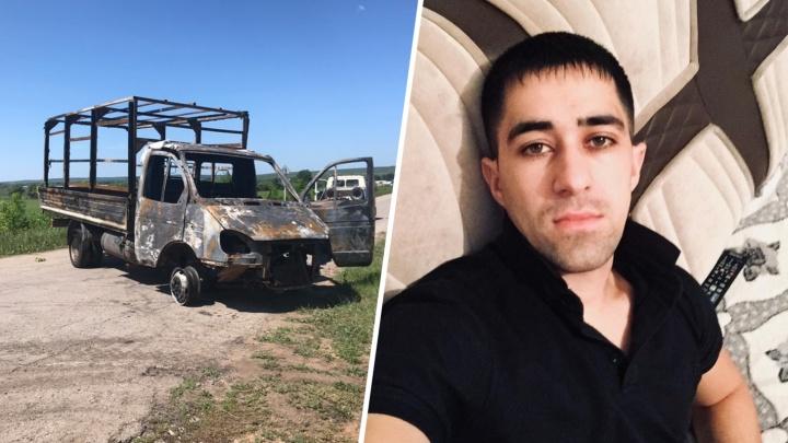 """«Убили и сожгли в собственной """"Газели""""»: в Самарской области погиб молодой мужчина"""