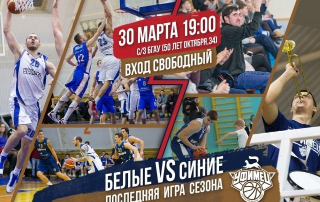 Баскетбольный клуб «Уфимец» встретится со своими болельщиками