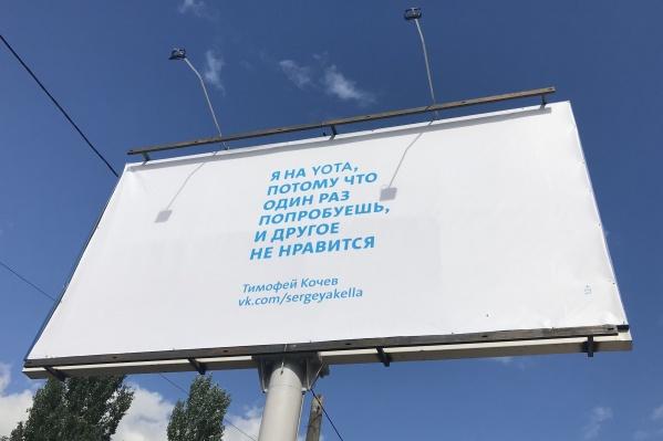 Очередная порция креатива от Yota появилась на волгоградских улицах