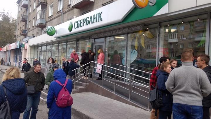 «Внутри никого, всех вывели»: у банка на проспекте Маркса собралась толпа новосибирцев (обновлено)