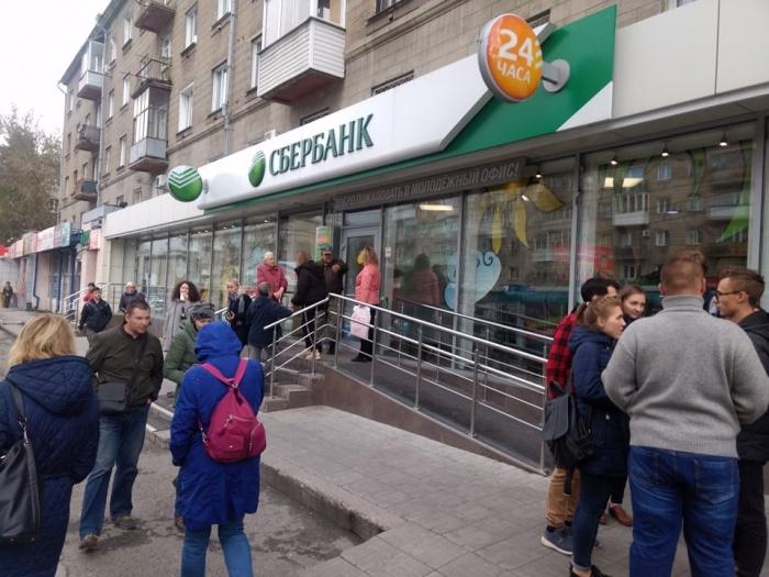 Люди столпились у Сбербанка