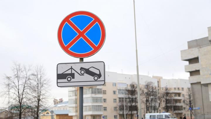 На улицах Екатеринбурга появятся новые знаки, запрещающие парковку: список адресов