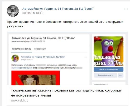 Авторы сообщества постоянно публиковали у себя на странице, что о них пишут тюменские СМИ