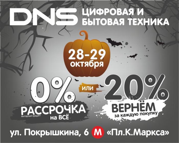 28 и 29 октября DNS предлагает любой товар в рассрочку без переплат или вернёт 20 % от цены