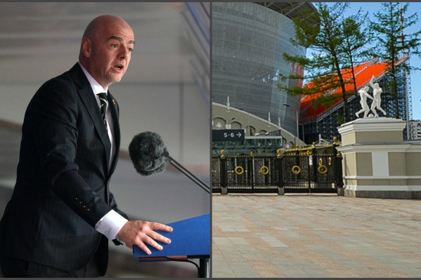 Джанни Инфантино лично увидит необычные трибуны «Екатеринбург Арены»