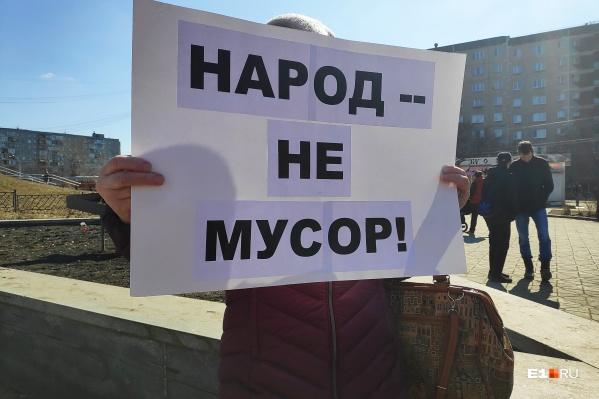 Протестная акция прошла в полдень на площади Обороны