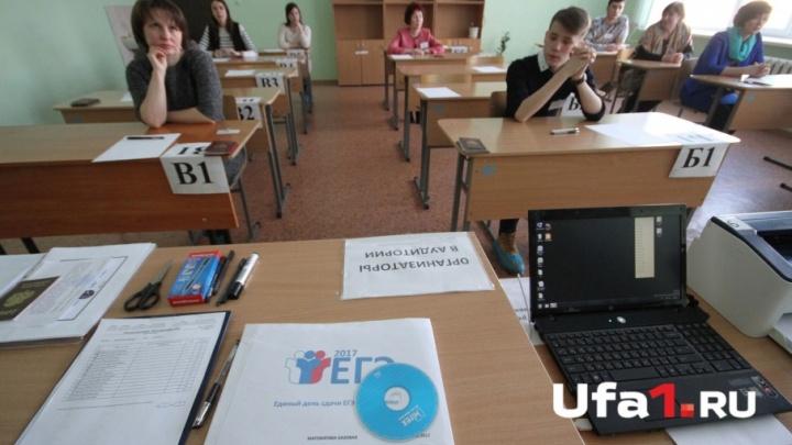 Трёх выпускников удалили с ЕГЭ в Башкирии