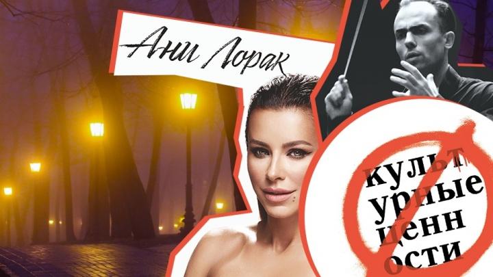 Концерт Ани Лорак, выставки и премьера спектакля: рассказываем, что посмотреть в Уфе после работы