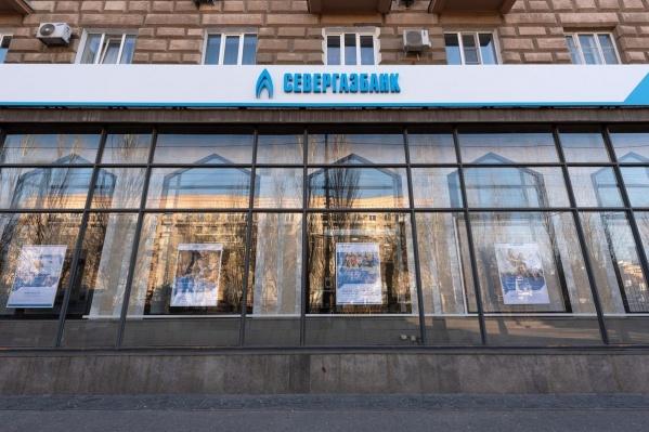 В Волгограде офис СЕВЕРГАЗБАНКА открыт напроспекте им. В. И. Ленина, 22а
