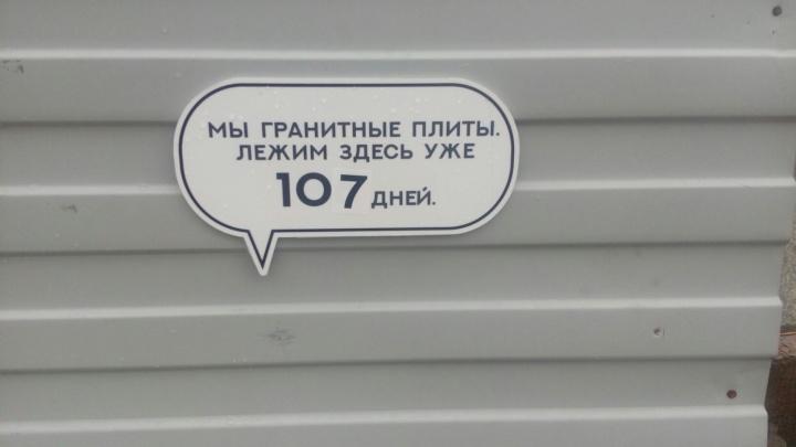 На Красной пристани «заговорили» гранитные плиты: чего они хотят?