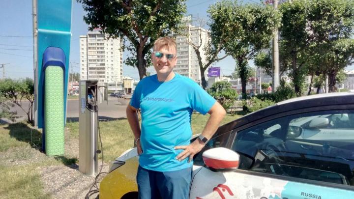 Путешественник из Варшавы рассказал, как добрался до Красноярска на электромобиле