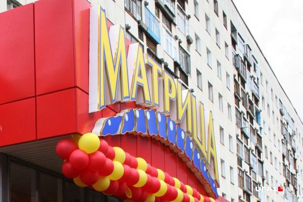 «Матрица» закрыла все свои магазины