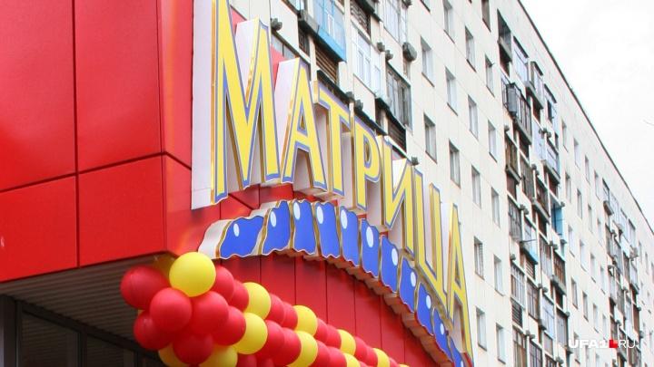 Здания торговой сети «Матрица» стоимостью 1,5 миллиарда рублей выставили на продажу