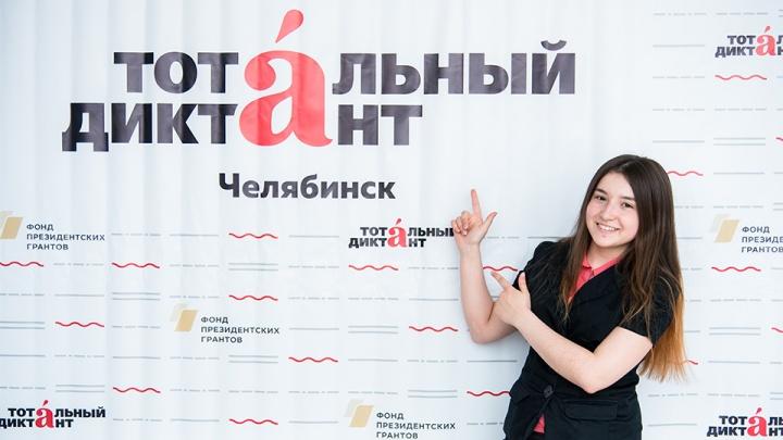 ЮУрГУ вновь станет площадкой для проведения всероссийской акции «Тотальный диктант — 2019»