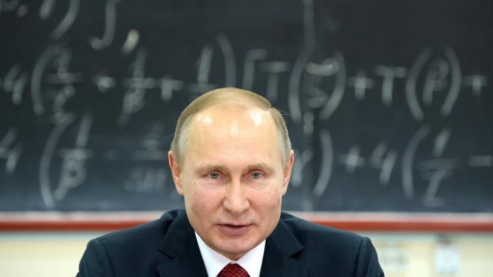 Путин и иноки российской науки