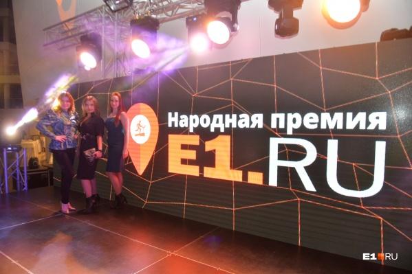 Компанию, которую вы считаете идеальной, можете выдвинуть на Народную премию Е1.RU