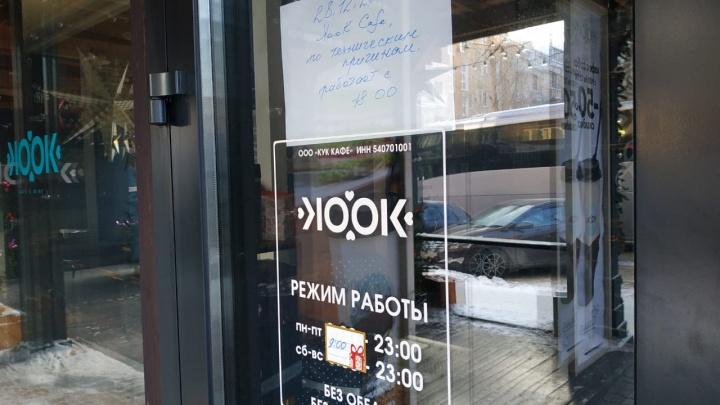 Несколько кафе на улице Ленина закрылись из-за перебоев с электричеством